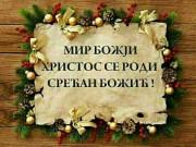 Божић